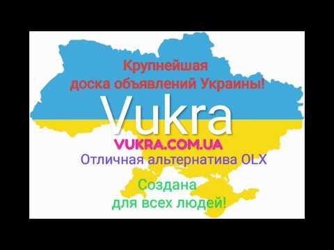 Vukra - Крупнейшая доска объявлений Украины