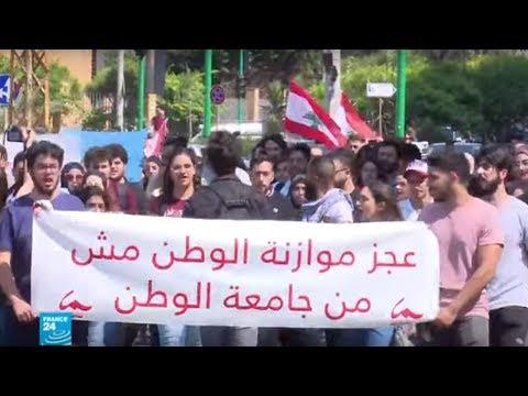 استمرار إضراب أساتذة الجامعة اللبنانية يهدد مستقبل العام الدراسي  - 19:54-2019 / 6 / 18