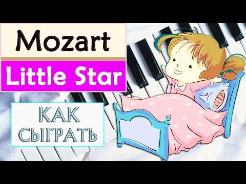 ДЕТСКАЯ ПЕСНЯ НА ПИАНИНО Маленькая звезда Моцарт КАК ИГРАТЬ Little Star Mozart урок красивая музыка