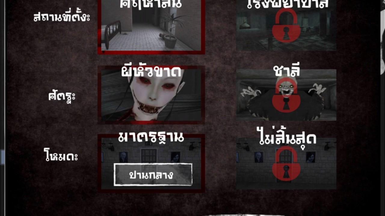 Eyes the horror game [เกมอาย] เล่นใหม่เพื่อปลดล๊อคด่านโรงพยาบาล + เล่นอีเว้นท์ tricks or treats