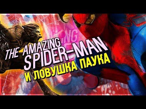 AMAZING SPIDER MAN И ЛОВУШКА ПАУКА