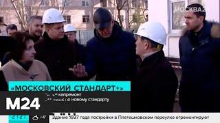 В столице начинается капремонт первых трех поликлиник по новому стандарту - Москва 24