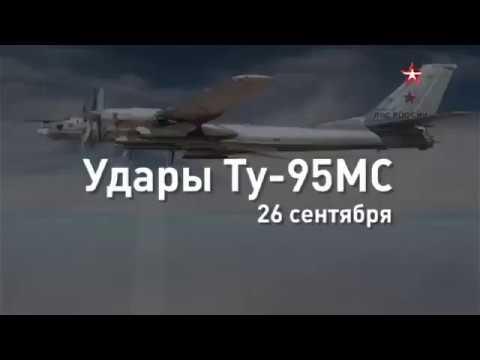 Российские ТУ-95мс в Сирии ракетами х-101 нанесли удар по иг.