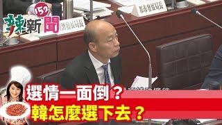 【辣新聞152】選情一面倒?韓怎麼選下去?2019.09.28
