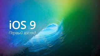 Подробный обзор iOS 9