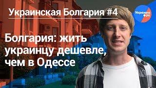 Украинская Болгария #4: жить дешевле, чем в Одессе