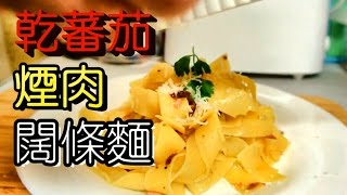 乾蕃茄煙肉闊條麵食譜 (超簡單) Simple Way to cook Pasta with Sundried Tomato u0026 Bacon