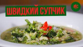 Легкий Суп за 5 Минут | Быстрый Летний Суп из Южной Италии | Простой Рецепт Супа с Брокколи