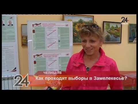 Как проходят выборы в Замелекесье? - выборы 8 сентября 2019 Татарстан - Набережные Челны
