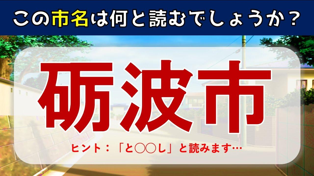 【難読市名クイズ全25問】北海道から沖縄まで!日本全国の面白い市名を紹介【難読地名】