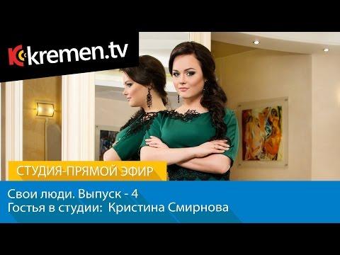 Свои люди, выпуск 5-й. Гостья в студии - Кристина Смирнова. 23 июня, 18:00. прямой эфир.