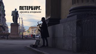 Петербург. Хроника эпидемии