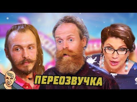 ДАВАЙ ПОЖЕНИМСЯ АНТИ-ВЕРСИЯ (ПЕРЕОЗВУЧКА) #3