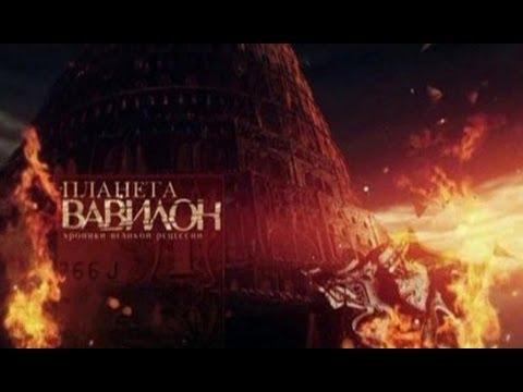 Редакторское: Горе, горе тебе, великий город Вавилон, город крепкий! Ибо в один час пришел суд твой.