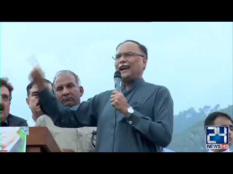 PMLN Ahsan Iqbal Addresses At Kashmir Rally | 15 Aug 2019