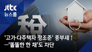 '고가·다주택자 정조준' 종부세↑…'똘똘한 한 채'도 차단
