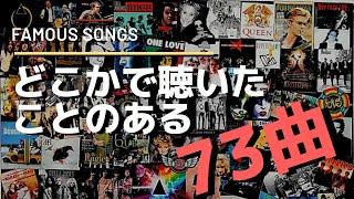 【洋楽】絶対聞いたことある!! 有名曲メドレー ver1.3