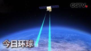 [今日环球] 量子通信现实应用取得重要突破 实现世界首次千公里级量子纠缠密钥分发 | CCTV中文国际
