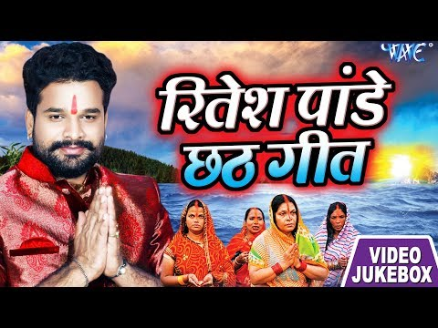 Ritesh Pandey Chhath Geet 2018 || Video JukeBOX || Bhojpuri Chhath Geet 2018