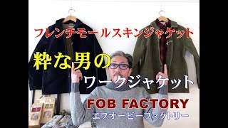 佐賀県 武雄市のブルーラインです! 今回のご紹介アイテムは FOB FACTOR...