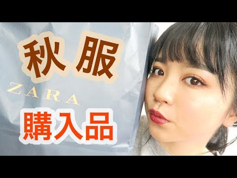 【購入品】ZARA秋服購入品紹介!