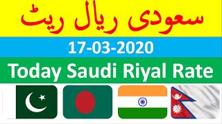 Today 17 March 2020 Saudi Riyal Rate II Saudi Riyal Rate Today II Saudi Riyal Exchange Rate Today