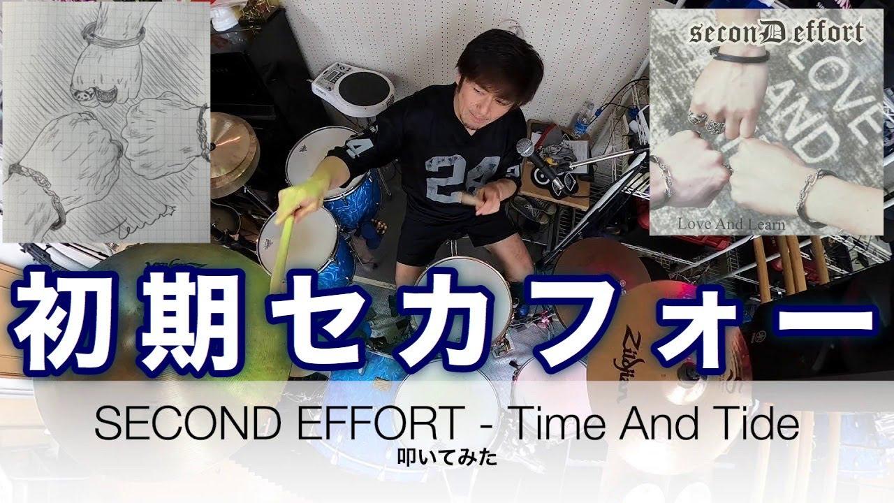 【演奏してみた】おっさんが12年前のオリジナル曲を全力でコーラスしながら叩いてみた動画【SECONDEFFORT - Time And Tide】