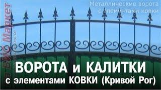 Ворота и калитки с элементами ковки: цена, фото (Кривой Рог)(, 2015-09-17T05:51:50.000Z)