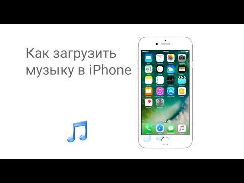 Как загрузить музыку в iPhone (февраль 2017)