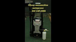 Огляд мінімийки интерскол АМ 1402000