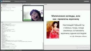 Умутжан Сасанова «Секреты гейши»