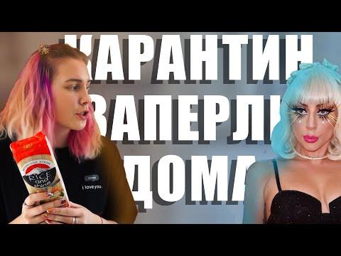 МОЙ ДЕНЬ НА КАРАНТИНЕ//КОРОНАВИРУС И САМОИЗОЛЯЦИЯ