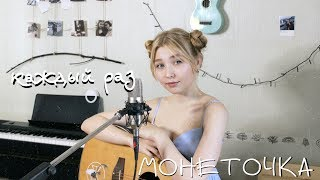 Download Монеточка - Каждый раз //  COVER Mp3 and Videos