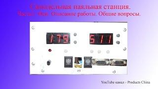 Самодельная Паяльная станция - Часть1.