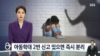 201129 SBS 8뉴스