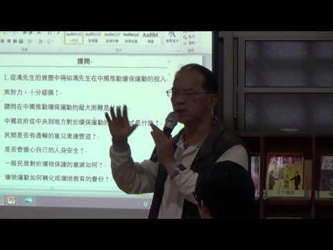 104-1203 中國NGO社大交流