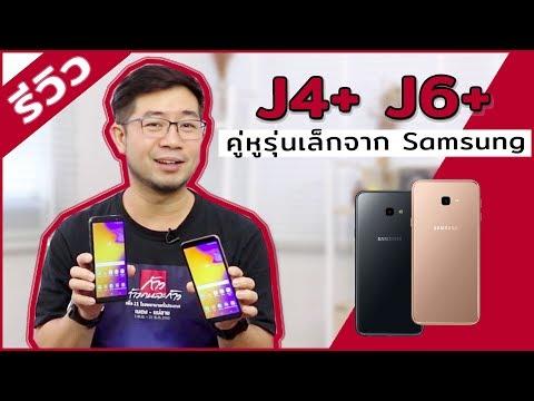 Review | รีวิว Galaxy J4+ , J6+  คู่หูตัวเล็กจาก Samsung - วันที่ 07 Nov 2018