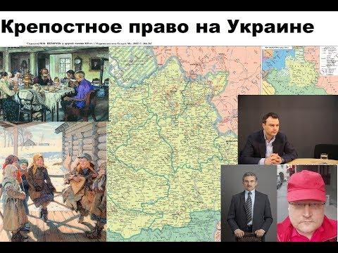 Крепостное право на Украине. Кто закрепостил малороссов: московитяне или гетманы? Шествие Тверская