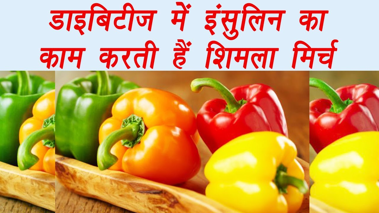 20 Amazing Benefits Of CapsicumBell Peppers (Shimla Mirch) For Skin, Hair And Health forecasting