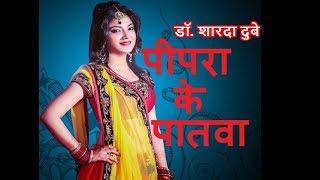 ladies sangeet पीपरा के पातवा peepara ke patwa bhojpuri traditional folk song pipra ke patwa