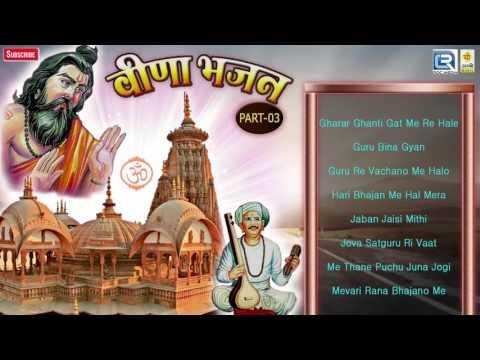 Marwadi Veena Bhajan 2016   Part 3   Kanti Ram   AUDIO JUKEBOX   Rajasthani Nonstop Songs