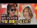 [12화]경리 VS 서인영, 막말 배틀의 승자는?│플랜걸