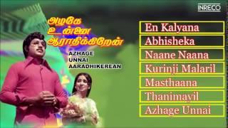 Tamil Superhit Film Songs | Azhage Unnai Aarathikkiren | Vani Jairam | S.P.Balasubrahmanyam