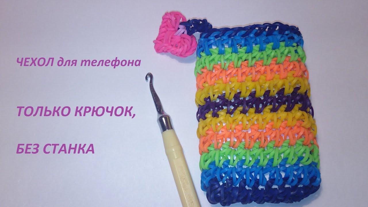 схема плетения из резинок крючком