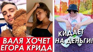 Валя Карнавал ХОЧЕТ Егора Крида / Мимимижка КИНУЛ человека