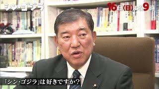"""""""3回見た""""石破元防衛大臣、映画『シン・ゴジラ』の魅力を語る"""