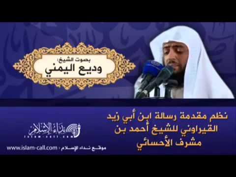 منظومة القيروانية للقارئ وديع اليمني