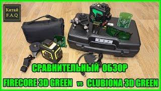 Сравнение зелёных нивелиров Firecore 3D 93TG vs Clubiona 3D Green(, 2018-03-15T14:15:44.000Z)