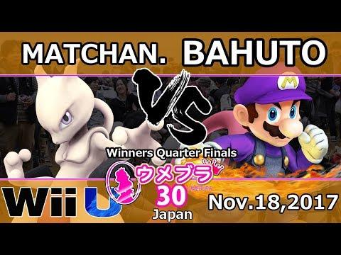 ウメブラ30 WinnersQuarterFinals : bAhuto vs MatchaN. / UMEBURA30 スマブラWiiU 大会