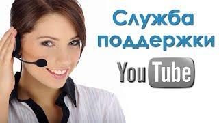 Как написать в службу поддержки YouTube(Как написать в службу поддержки YouTube? Партнеры ютуб имеют право на получение прямых консультаций по электро..., 2014-03-29T08:15:27.000Z)